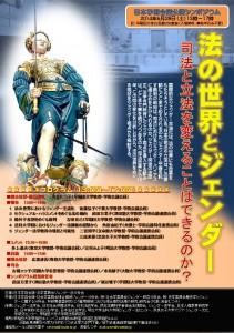 20140628シンポジウム(法の世界)ポスター