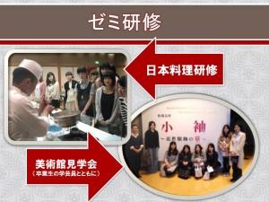 2014学科・卒論とおしS4