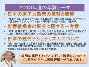 2014学科・卒論とおしND3