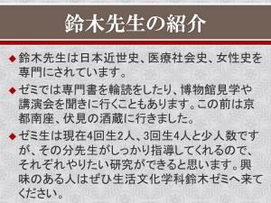 2014学科・卒論とおしS2