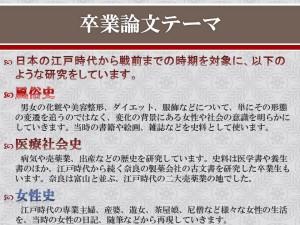 2014学科・卒論とおしS3