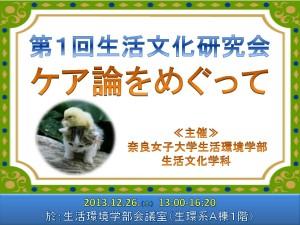 201312生活文化研究会(持続可能な社会)趣旨説明_ページ_1