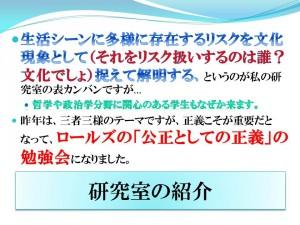 2014学科・卒論とおしND2