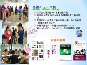 2014学科・卒論とおしA3