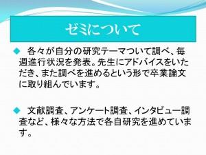 2014学科・卒論とおしO3
