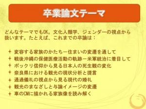 2014学科・卒論とおしM3