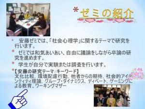2014学科・卒論とおしA2