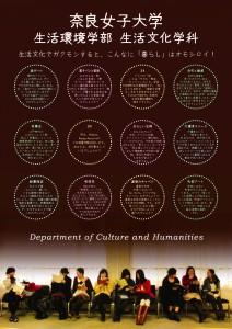 生活文化ポスター-1